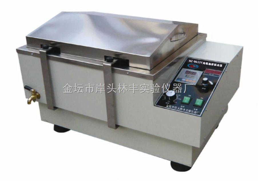 浅谈林丰仪器HZ-9613Y高温油浴振荡器技术特点和注意事项
