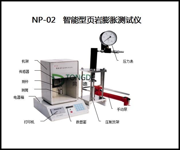 智能型页岩膨胀测试仪 型号:NP-02