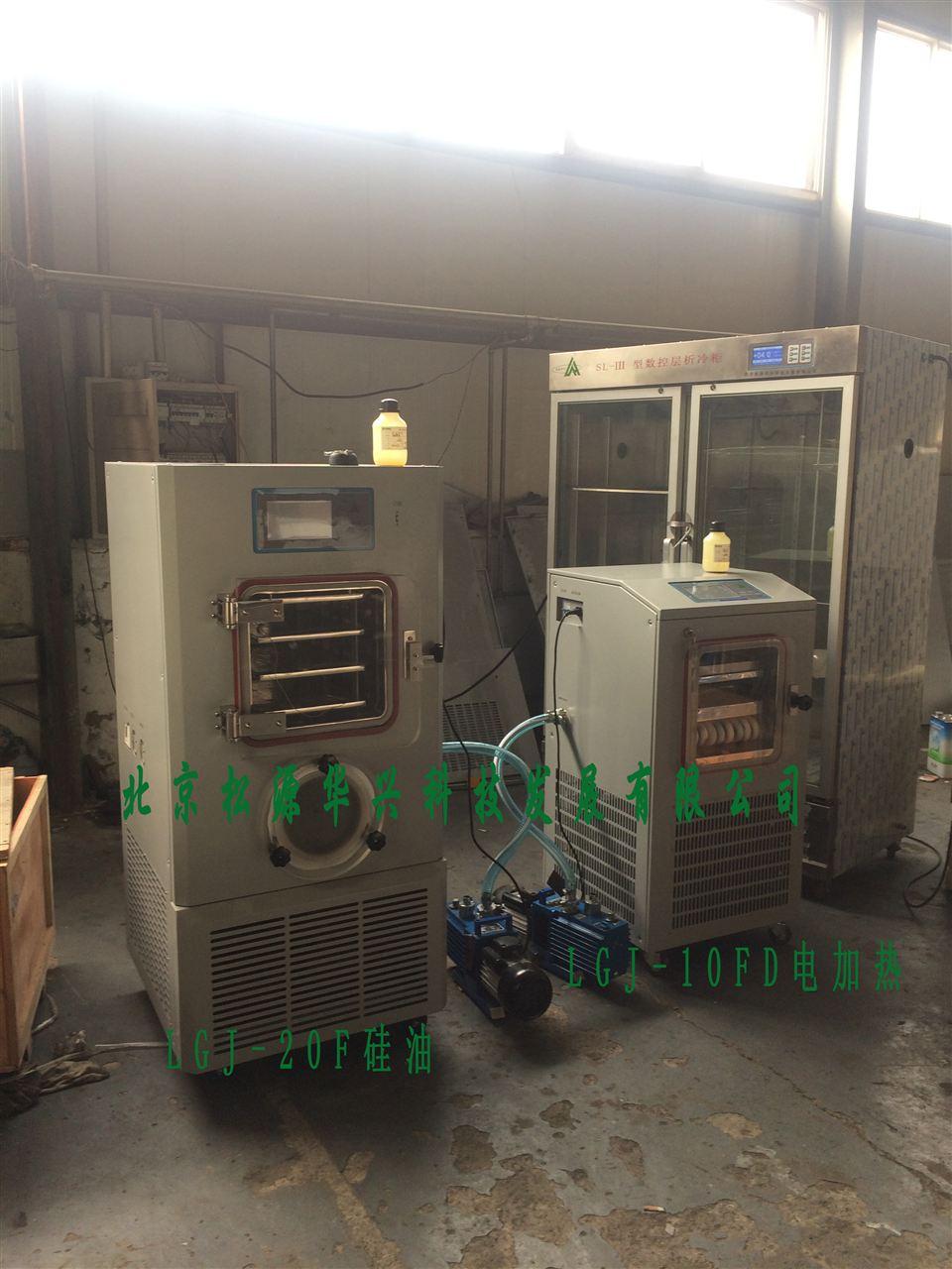 冷冻干燥机电加热硅油加热区别