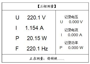 三相测量中间过程界面