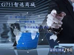 G711智选商城 一个认证消费的好平台
